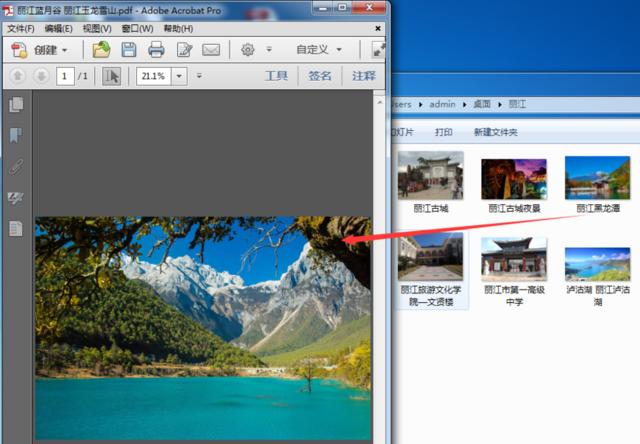 图片如何转pdf格式?jpg、bmp等图片转PDF方