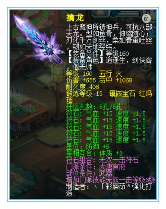 夢幻西遊:天元大唐裝備展示,15+9,還有一隻四輪諦聽!