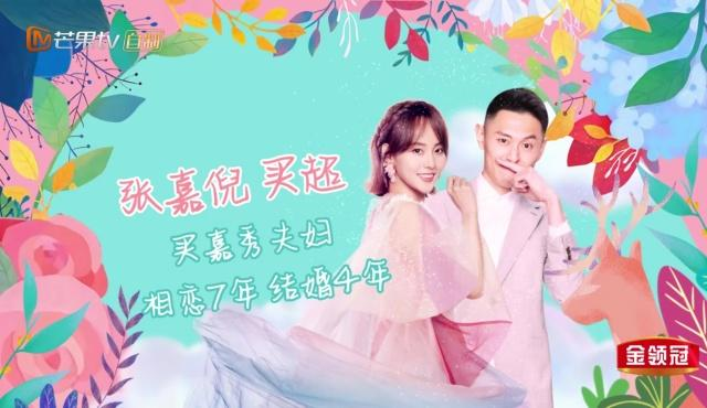 综艺节目妻子的浪漫旅行第二季开拍张嘉倪美爆