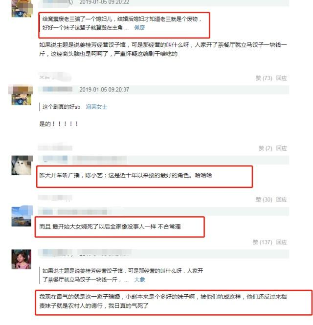 《姥姥的饺子馆》收视率赶超《知否》,网友:三