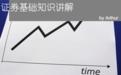 股票基础知识大全课件.ppt