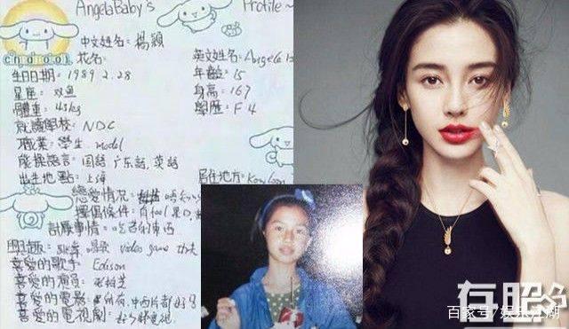 明星儿时同学录:鹿晗喜欢写英文,Baby梦想成为