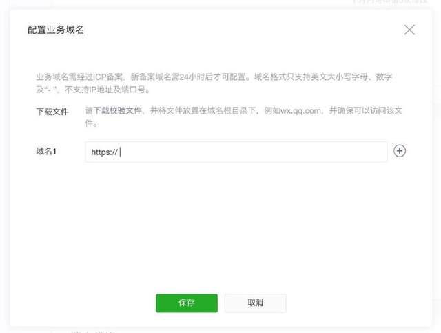 微信小程序嵌入网页
