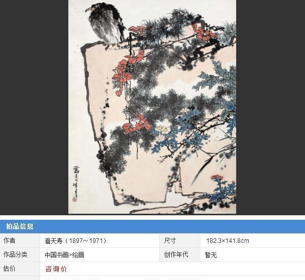 香港福义国际拍卖行:中国画讲虚实,求空灵,中国画图文详解