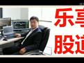 炒股入门基本知识教学分析-公开课视频-搜狐视频