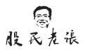 股民老张官网_国内权威股票培训_股民老张股票学习培训机构