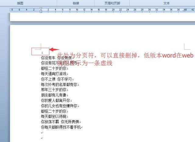word怎么删除空白页面眉_word文档中空白页删不掉(图文教程)