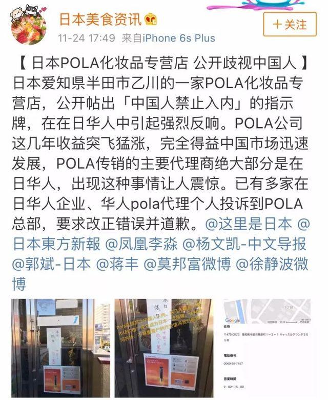 """这家日本品牌门店""""禁止中国人入内"""" ,现已公开道歉"""