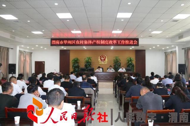 渭南市华州区加快农村集体产权制度改革工作步