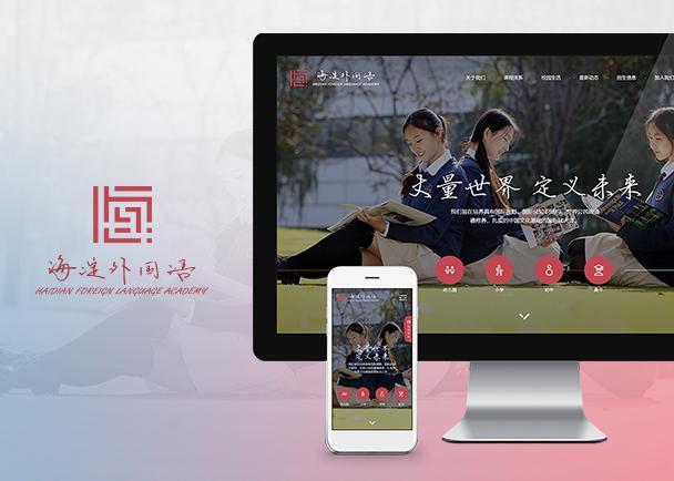 教育培训行业企业网站开发