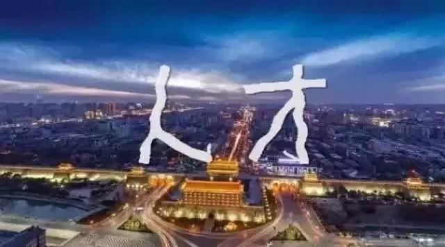"""西安跻身全球城市人才竞争力指数排行榜!大西安焕发人才""""西""""引力"""