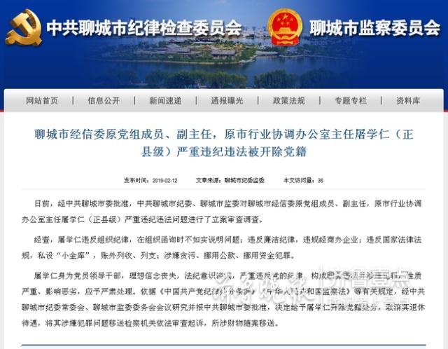 聊城市經信委原黨組成員、副主任屠學仁被開除黨籍