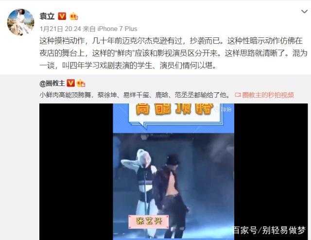 袁立怼小鲜肉说了什么获一致好评 蔡徐坤张艺兴陈伟霆躺枪