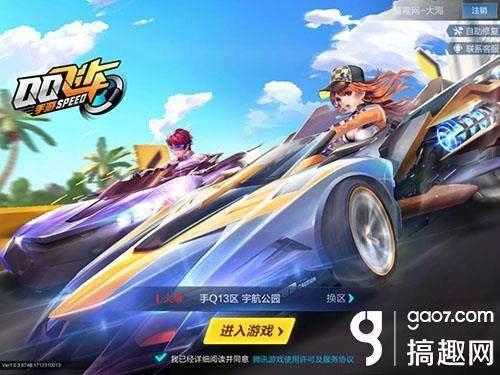 《QQ飞车手游》试玩评测:不老的竞速经典 指尖展现飞车精髓