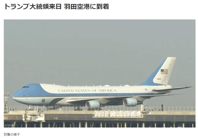 特朗普抵达日本 将是首位会见日本新天皇的领导人
