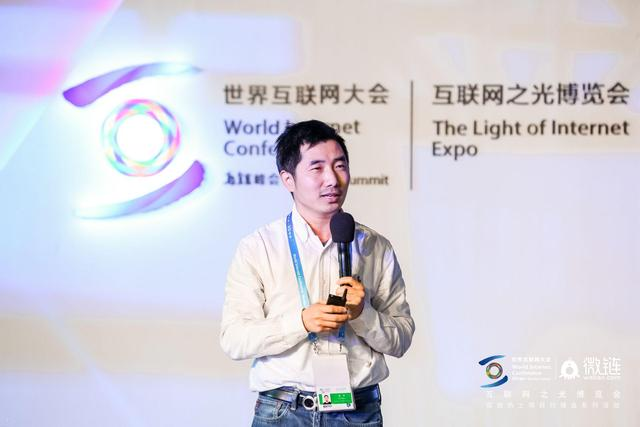 微链创始人蔡华亮相世界互联网大会 IT资讯 第3张