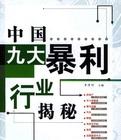 中国九大暴利行业揭秘