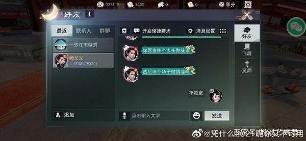 一夢江湖奇怪的師徒情緣相處方式,網友:這是在幹什麼.jpg