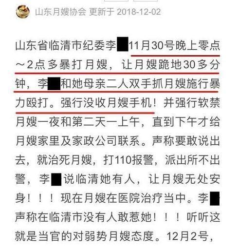 山东省临清市发改局公职人员被指软禁殴打月嫂 让其下跪30分钟