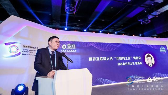 微链创始人蔡华亮相世界互联网大会 IT资讯 第2张