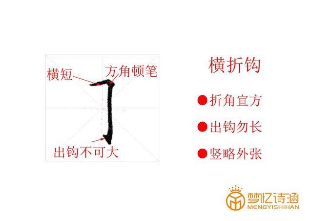 硬笔书法教程--横折钩,不可或缺的一个笔画!