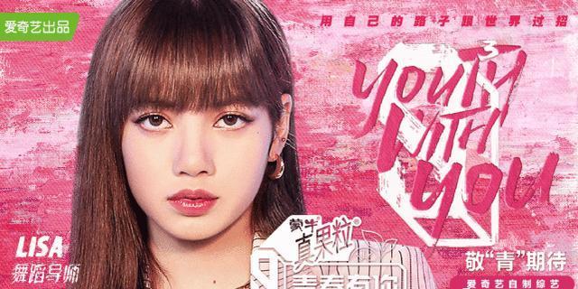 《青春有你3》官宣舞蹈導師,Lisa再度回歸!