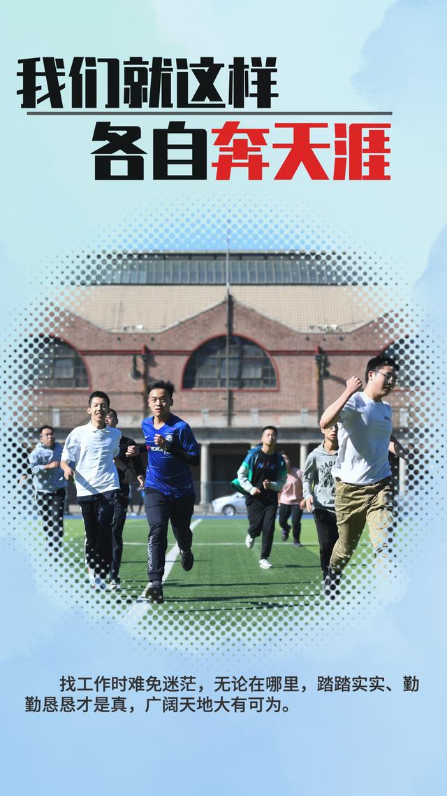 去向更多元 奔基層成為主流——北京高校畢業季就業觀察