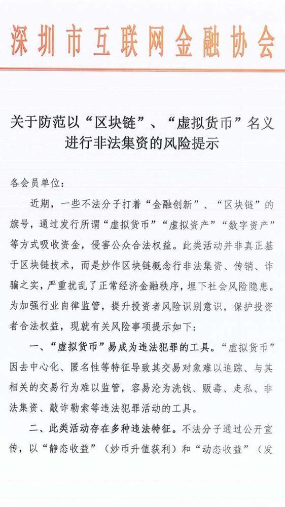 深圳市互联网金融协会发布区块链风险通知 谨防区块...