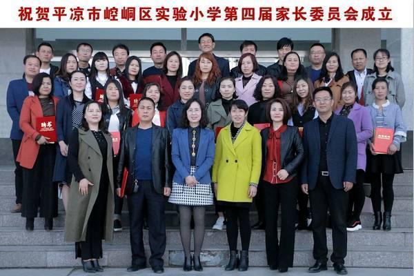 平凉崆峒区实验小学第四届家委会成立