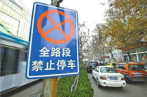 违停,违停标志,违章停车,禁止停车,违章查询网