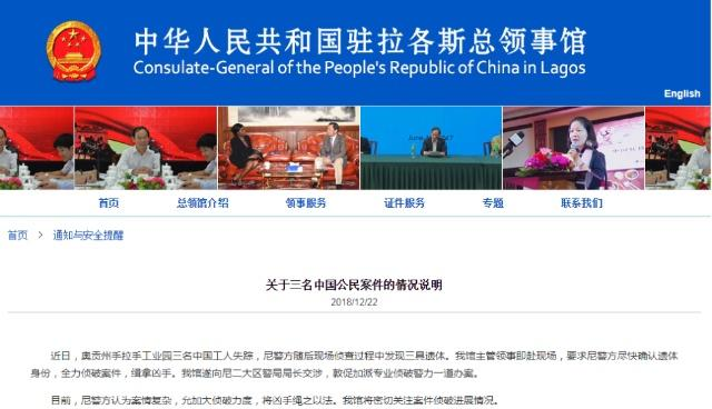 驻拉各斯总领馆:三名中国公民遇害,已敦促尼方尽快破案