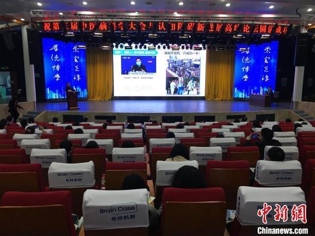 第三屆中醫腦科學大會在武漢召開