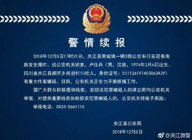 乐山公交车爆炸嫌疑人卢仕兵个人资料照片 警方目前正在通缉