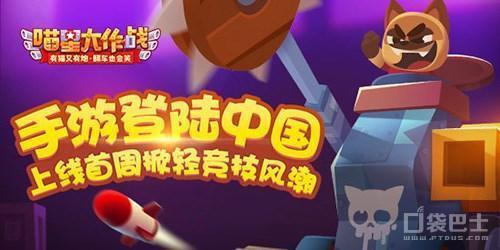 喵星大作战登陆中国 上线首周掀轻竞技风潮