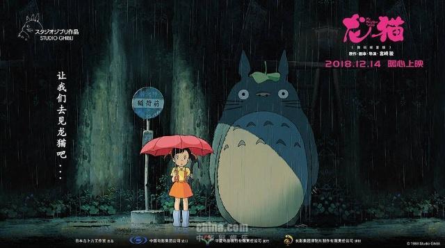 宫崎骏导演《龙猫》正式定档12月14日国内公映