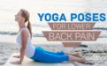 5个缓解下腰背部疼痛的瑜伽理疗体式-百度经验