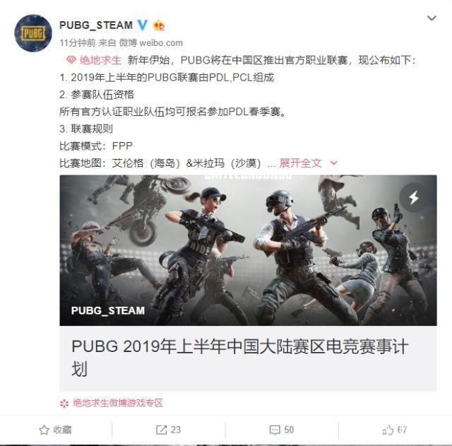 绝地求生发布最新消息,将在中国区推出官方职业联赛!