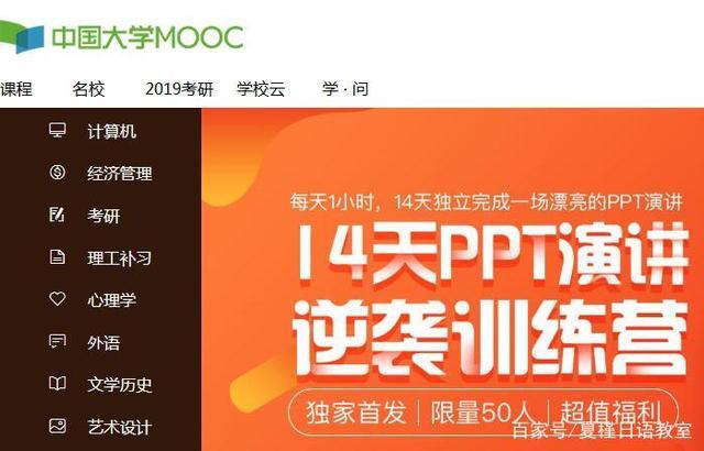颇受欢迎的八大在线教育网站 - 深圳大学图书馆 INFO.MOOC@SZU - 1