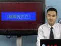 怎样学习炒股之股票入门基础知识视频教程-原创-高清视频-爱奇艺