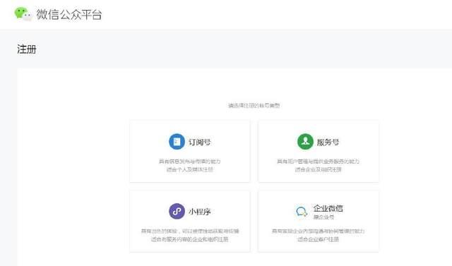 微信公众号怎么创建开通?微信公众号平台官网登录插图(3)