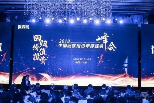 投资家网·2018中国股权投资年度峰会在北京隆重召开