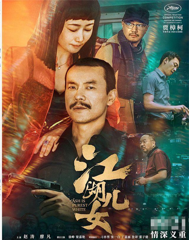 江湖儿女电影戏份为什么被删 江湖儿女冯小刚被删是怎么回事