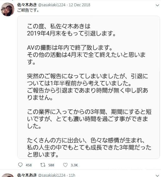 佐佐木明希