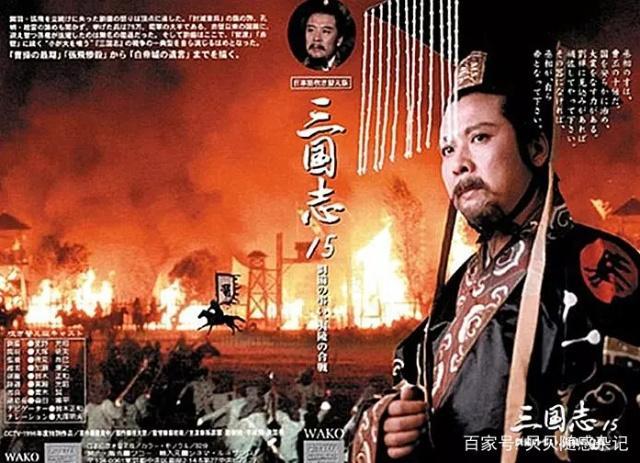央视《三国演义》海外热播,日本宣传海报别有一番味道 文艺作品 第3张