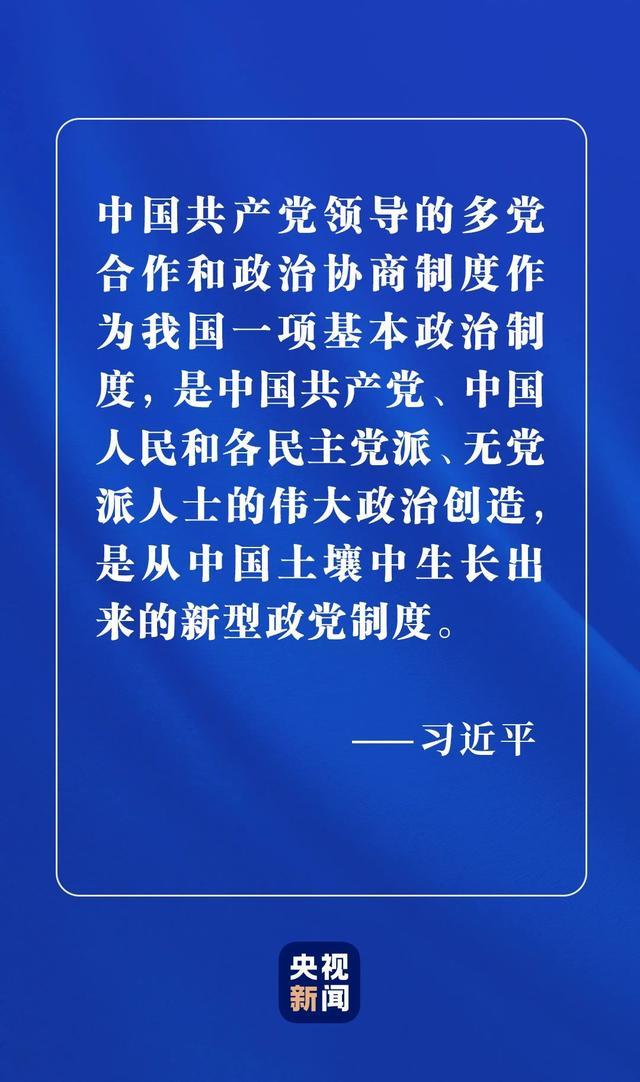 為何說中國新型政黨制度是偉大的政治創造?