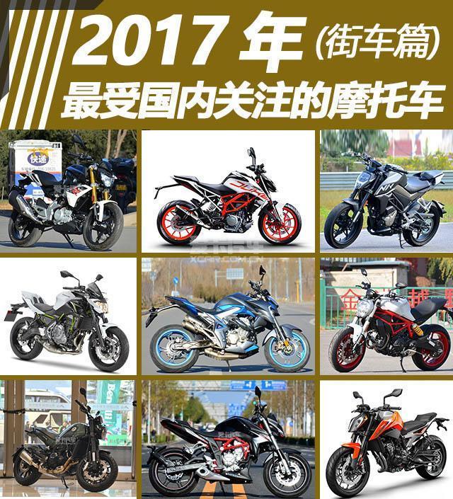 2017年最受国内关注的摩托盘点-街车篇