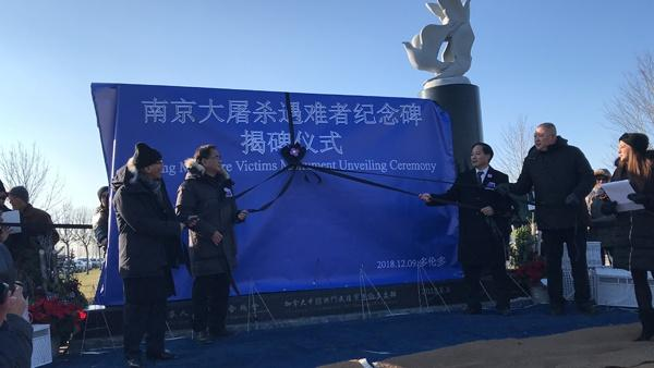 """""""南京大屠殺遇難者紀念碑""""落成儀式在加拿大舉行"""