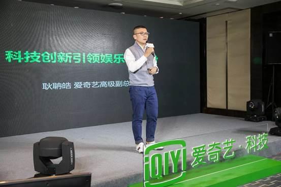 """爱奇艺发布""""2017年度中国观看体验报告"""" 科技创新引领娱乐新生态"""