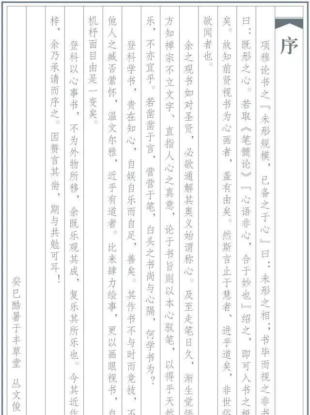 翰墨澄州·人文海城<a href=http://www.pinzihua.com/ysll/ target=_blank class=infotextkey>艺术</a>家系列——王登科·<a href=http://pinzihua.com target=_blank class=infotextkey>绘画</a>卷