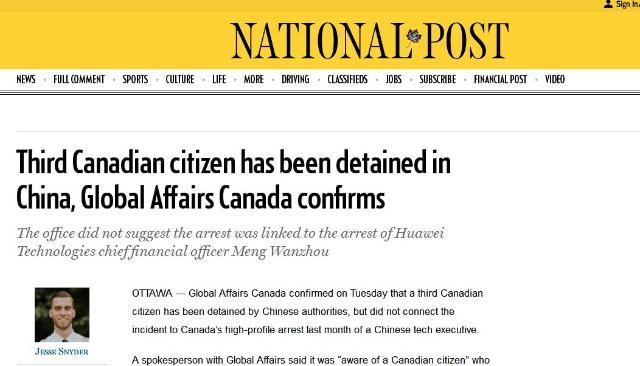 """加政府称""""中国拘留第三名加拿大人"""" 外交部回应:没有听说"""